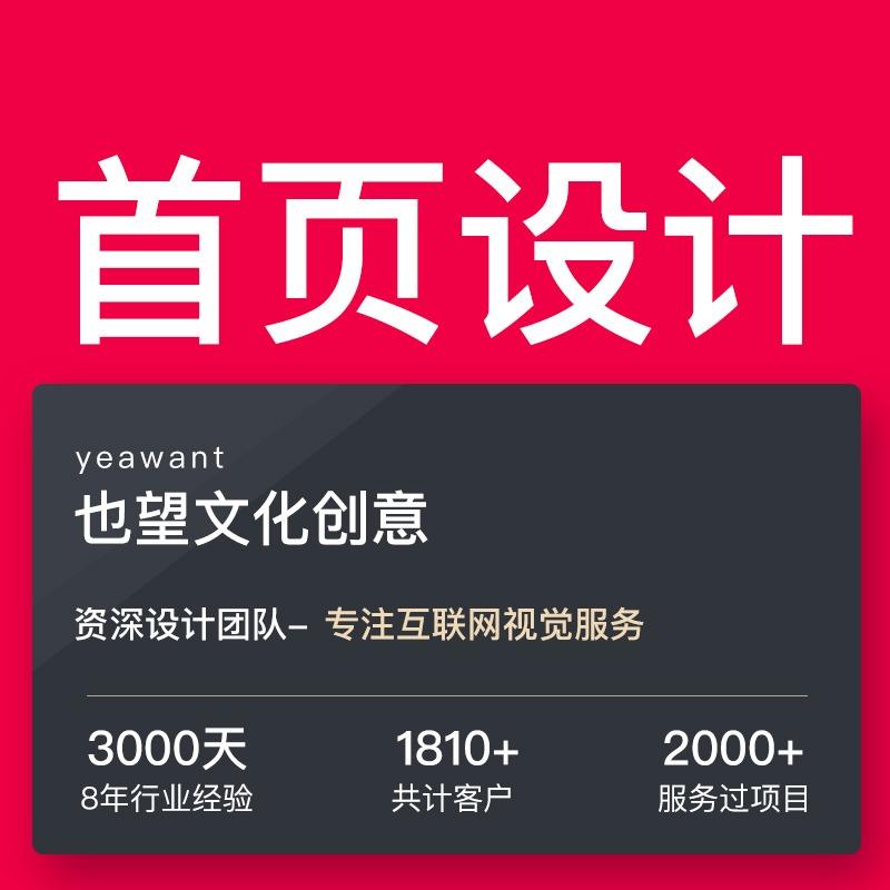 天猫淘宝京东网店装修淘宝店铺 设计 首页 设计 详情页 设计 代运营