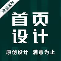 京东阿里淘宝天猫猪八戒亚马逊首页 设计 PC端移动端 定制 零售百货