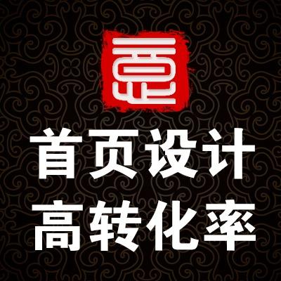 淘宝天猫京东网店店铺首页宝贝详情页 设计 活动页专题页整店装修
