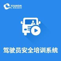 【10年品牌】App小程序定制开发│驾驶员在线视频安全培训
