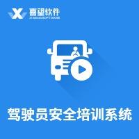 驾驶员在线视频安全培训系统/驾校平台/App小程序定制开发