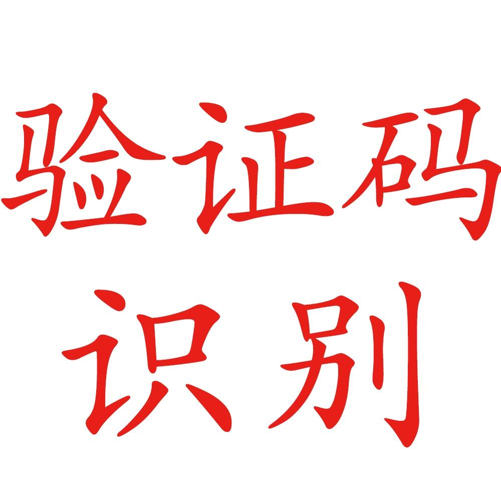 验证码/滑块验证码/数字验证码/字母验证码识别/汉字验证码