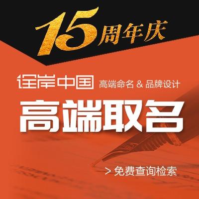 【杭州 取名 】零售百货行业,店铺起名,产品起名,高端 取名