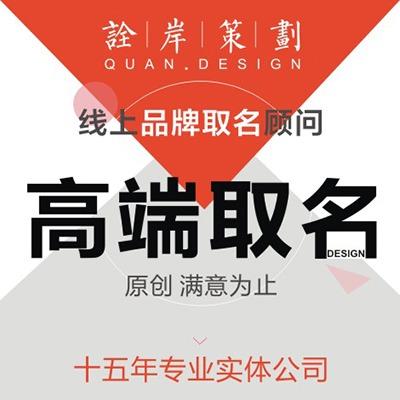 企业命名取名品牌起名起名公司取名产品产店铺网站商标起名策划
