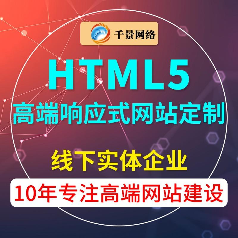 网站建设网站开发公司企业网站制作网站设计响应式网站定制H5