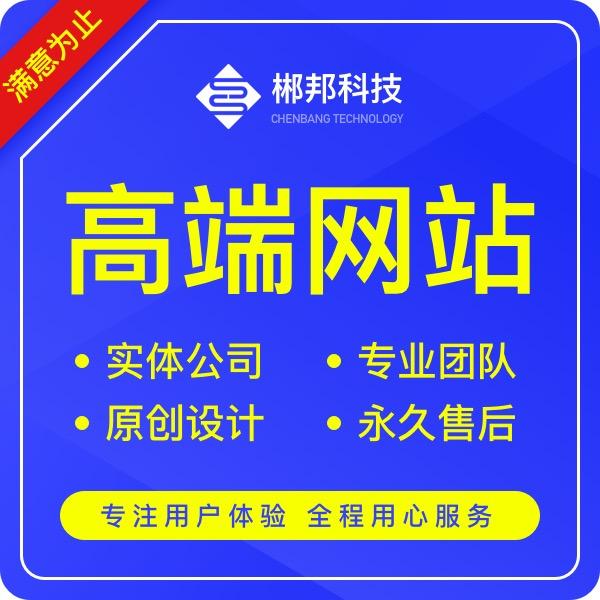 高端网站建设定制开发/交通运输行业/电商企业官网设计制作