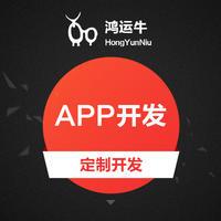 APP开发|商城|社交|生鲜|点餐|跨境电商app软件开发