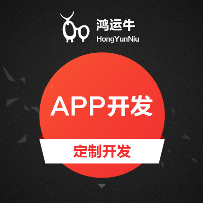 APP定制开发房产建设|物流配送|金融保险app开发