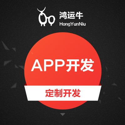 APP定制开发直播APP平台开发安卓APP苹果APP开发