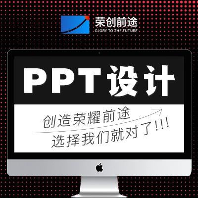 PPT 模板 PPT 设计路演 PPT 制作美化项目 ppt 演示汇报模板