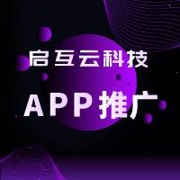 APP推广/APP广告投放/APP应用商店优化