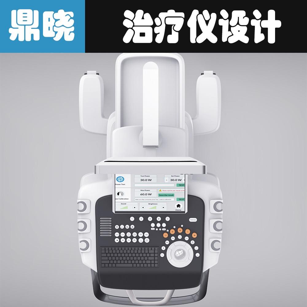 治疗仪器设计/仪器仪表/产品设计/医疗产品设计