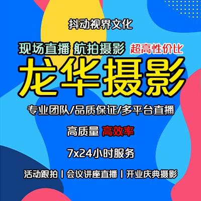 深圳市龙华区丨会议视频录制丨年会视频拍摄制作丨婚礼摄影 摄像
