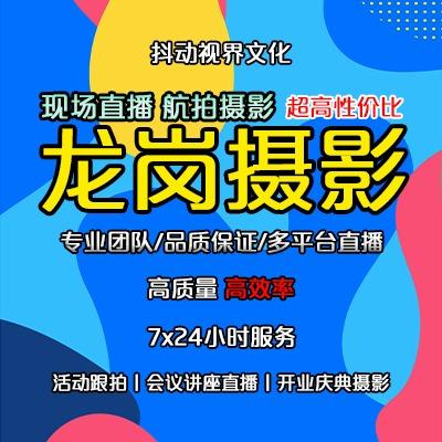 深圳市龙岗区丨会议视频录制丨年会视频拍摄制作丨婚礼摄影 摄像