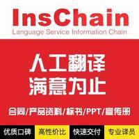 工程项目翻译标书CAD图纸PPT影响翻译技术文档管理流程翻译