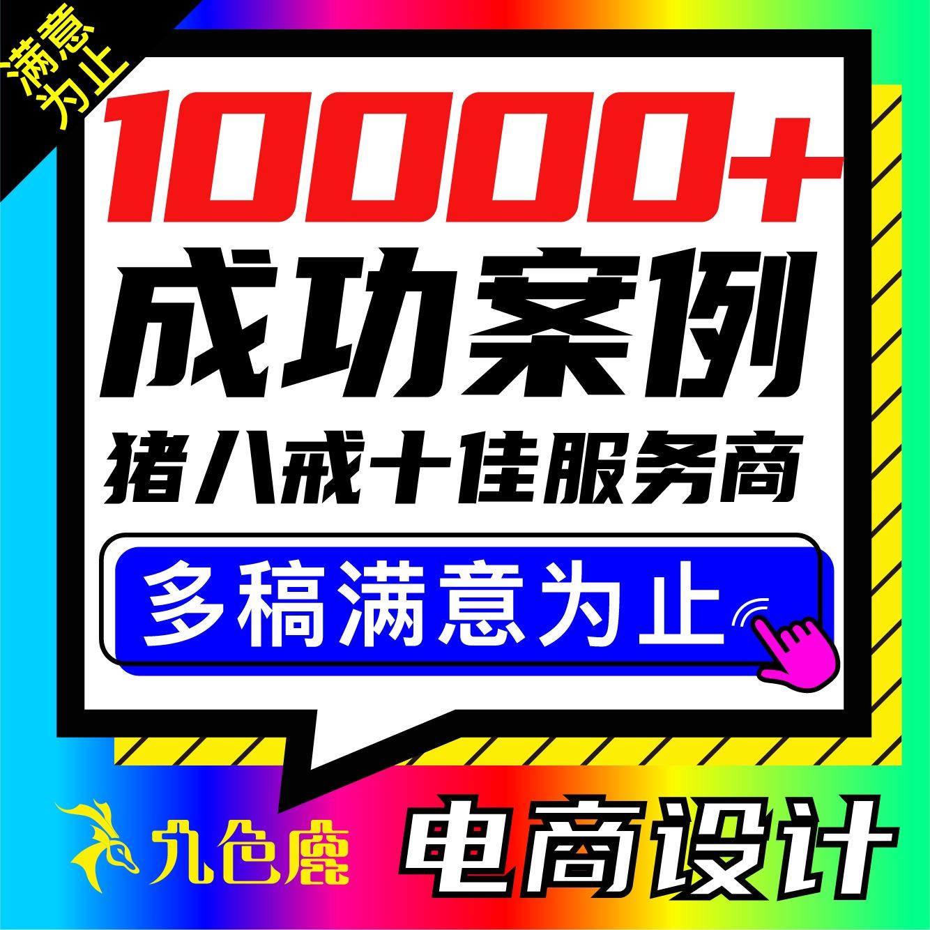电商设计店铺装修详情页设计活动海报钻展主图banner店招