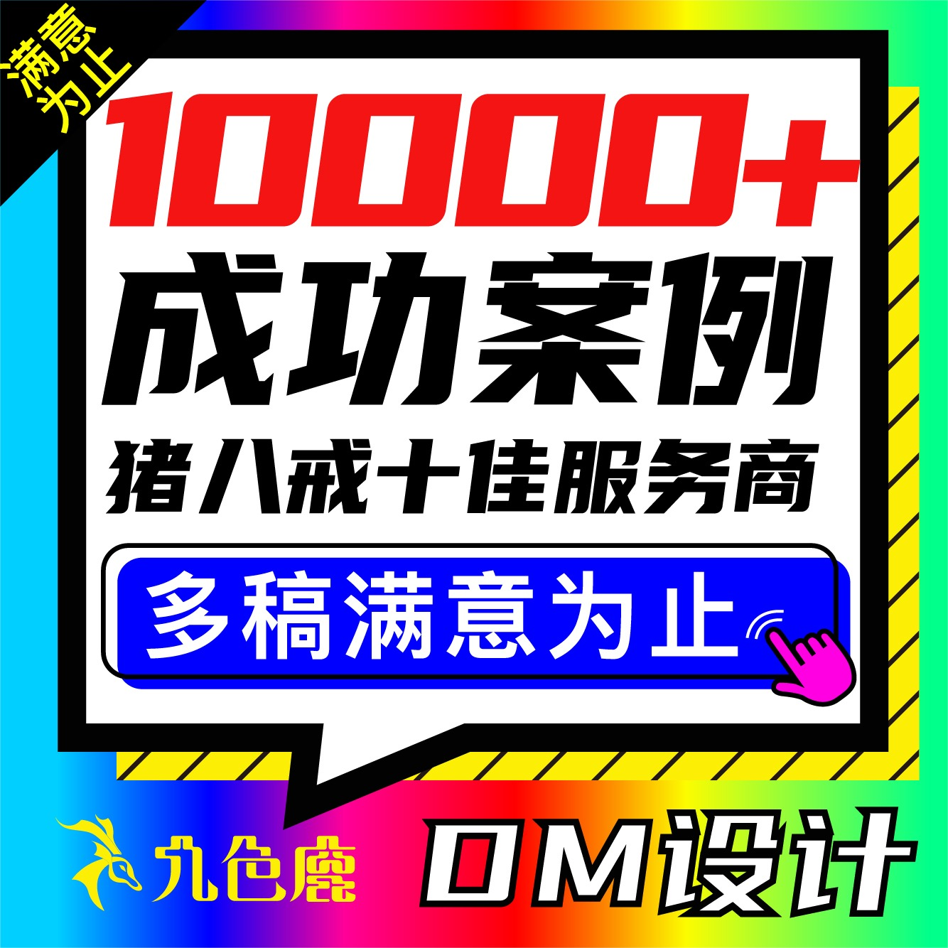 DM单页POP广告页促销房地产餐饮招生KTV驾校***火锅店