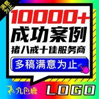 资深logo设计旅游酒店科技金融教育娱乐医院图标LOGO设计