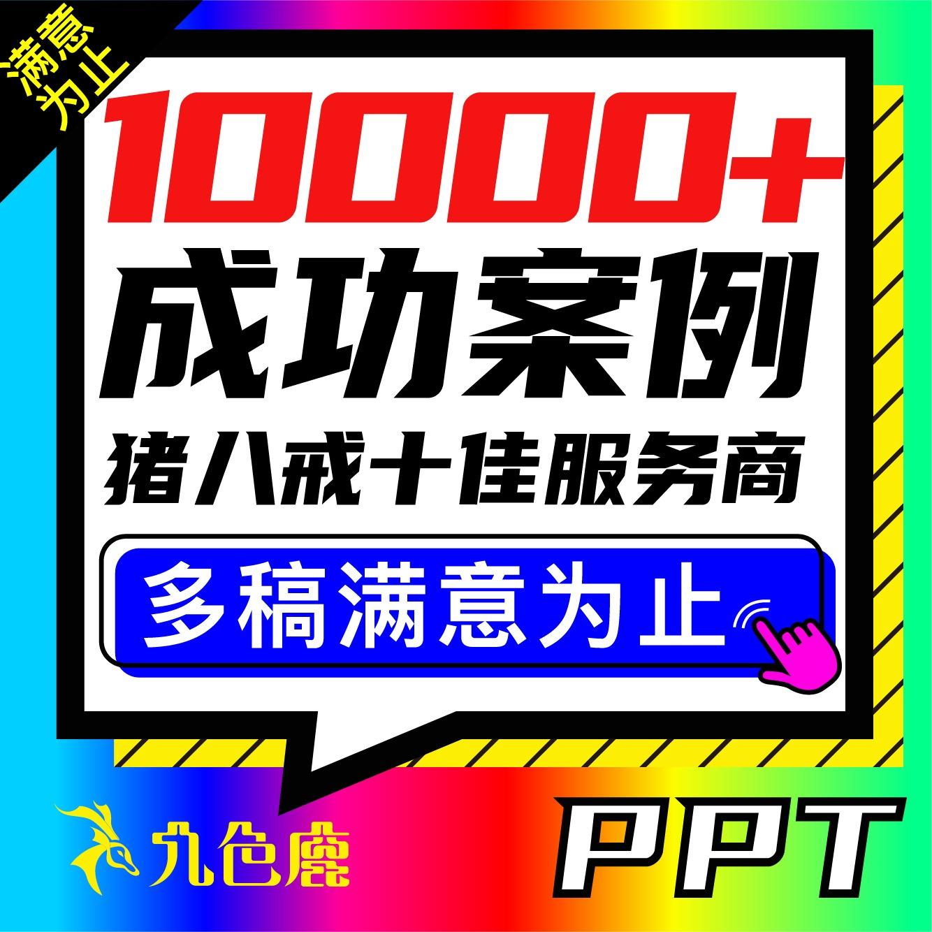 资深插画 PPT 设计 PPT 定制作教育培训企业培训创意设计商务风