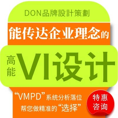 DON高端 VI设计 企业酒店宾馆空间环境品牌形象 vi设计 物料