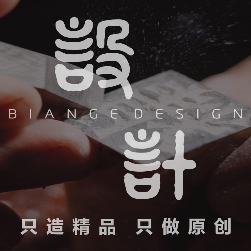 宣传册画册 设计 卡通中国风原创 设计 自然田园品牌 宣传品 菜谱 设计