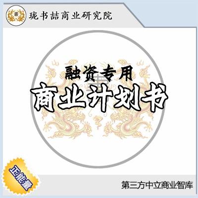【珑书喆】商业计划书/融资专用/整套服务/资本对接/风险控制