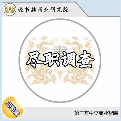 【珑书喆】尽职调查/全系统/资产/负债/内外因素/机构协调