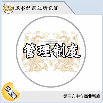 【珑书喆】企业制度/部门/管理制度/流程重构/可执行/可操作