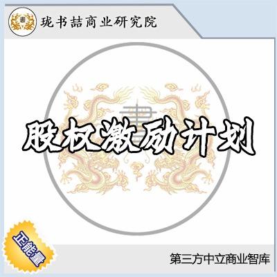 【珑书喆】股权激励/分配/所有权/决策权/分红权/顶层设计