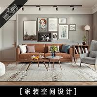 全案设计轻奢家装效果图设计室内平层复式空间装修设计施工图装饰