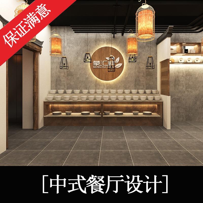 【李栋】.禅意餐厅设计,中式餐厅效果图,新中式风格快餐店铺,