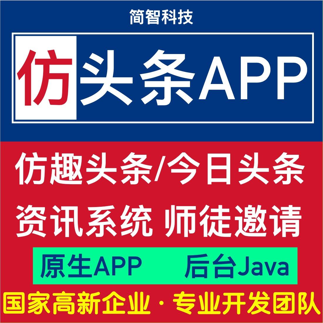 今日头条APP定制|趣头条APP开发|成品APP|APP开发