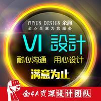 余韵丨vi全套/系统设计企业VI品牌形象VIS设计满意为止