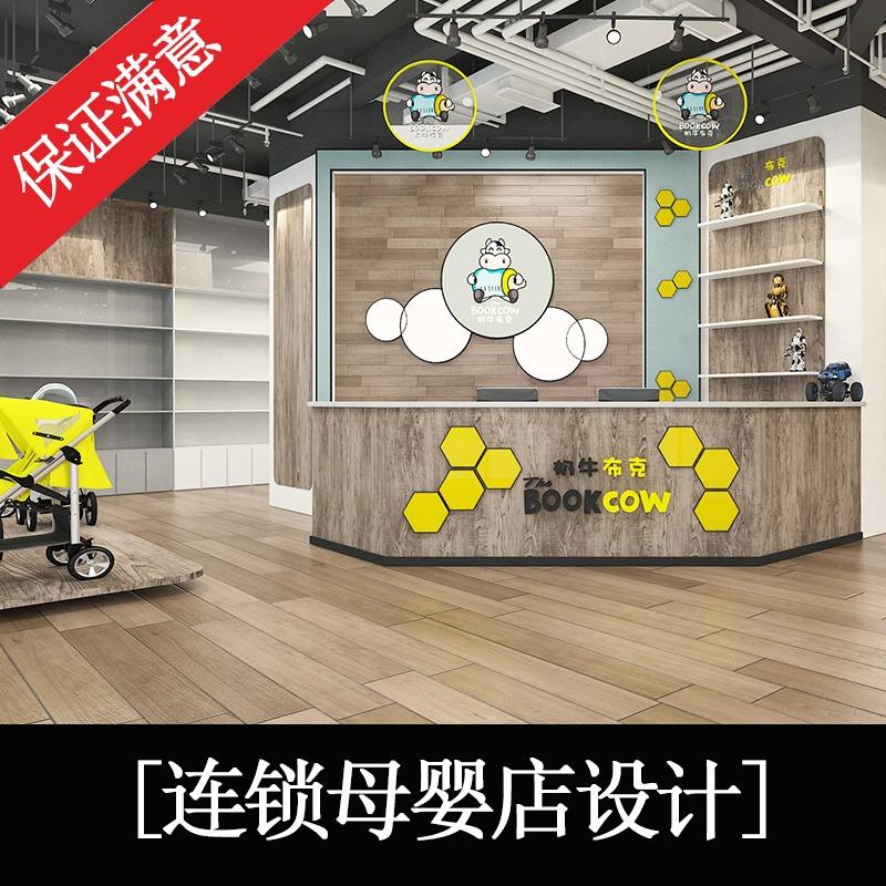 【李栋】.母婴店设计,专卖店设计,孕婴店装修设计,连锁店设计