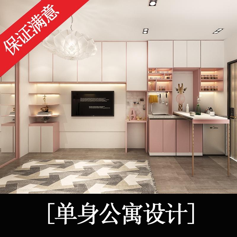【李栋】单身公寓设计,一室一厅,室内效果图,小户型精装房设计