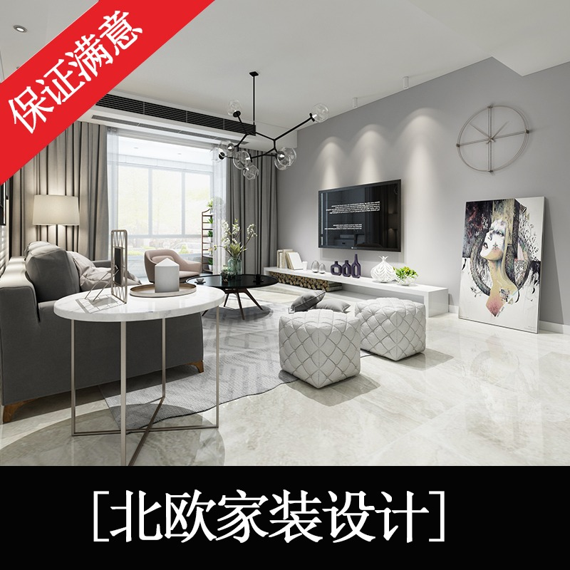 【李栋】家装欧式风格设计.北欧效果图设计.室内设计.家装设计