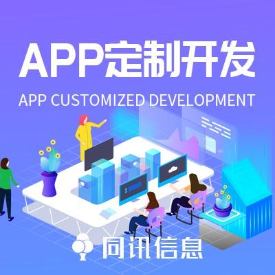 App开发|APP|App开发|app