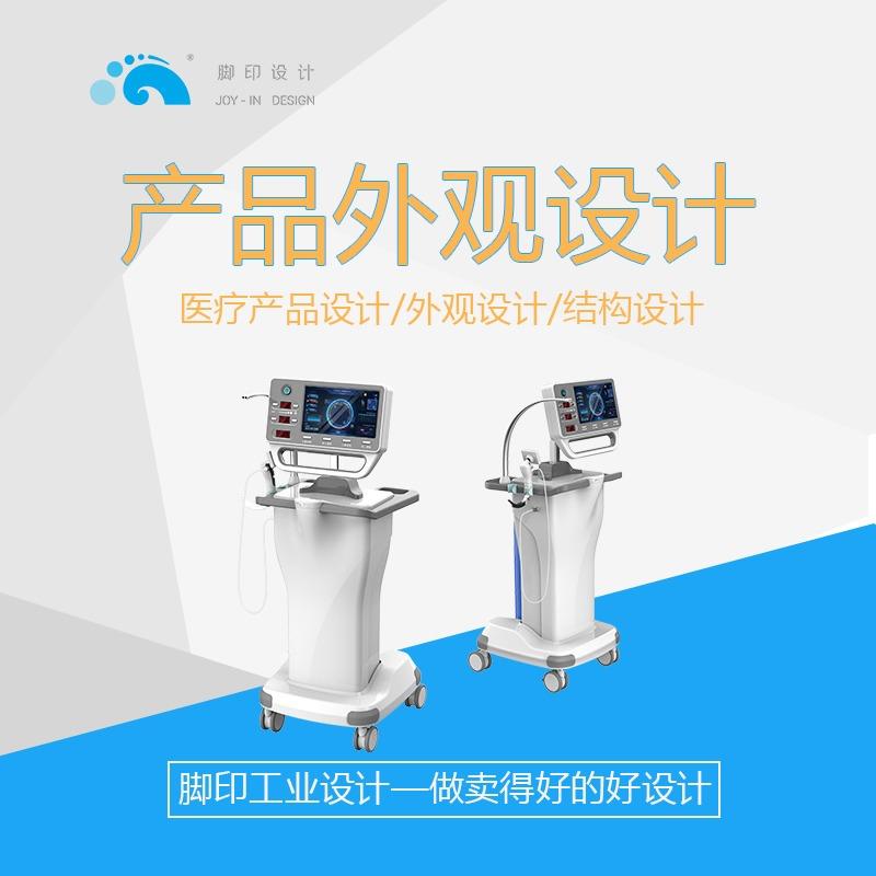 【医疗器械】外观设计工业设计结构设计产品批量生产