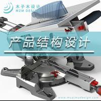 产品结构设计,产品设计,效果图设计 机械设计产品设计非标设计
