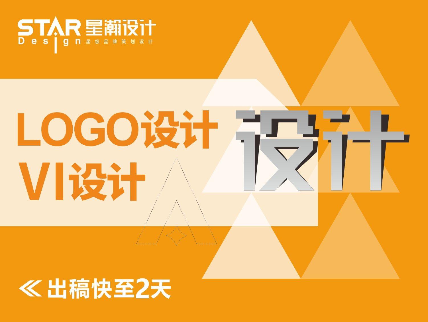 品牌设计策划、标志设计、logo设计、VI设计