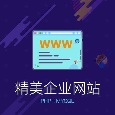 企业网站建设/企业网站/网站定制开发/网站模板建站/手机网站