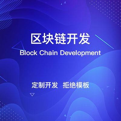 区块链<hl>开发</hl> 金融APP<hl>开发</hl> 区块链应用系统<hl>开发</hl>