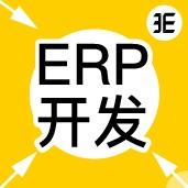 企业软件开发ERP分销企业资源成本管理规划