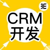 企业软件开发CRM开发客户维护关系管理