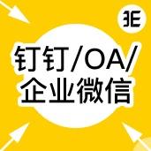企业微信钉钉python小程序OA办公软件APP开发