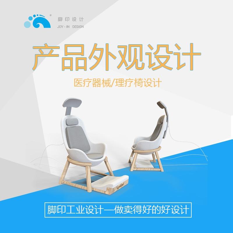 【医疗器械】外观设计结构设计家用理疗设备