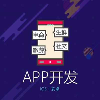 APP开发 APP定制开发 APP商城开发/ios定制/商城