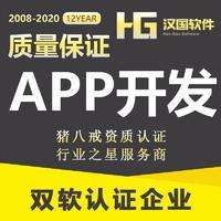 APP定制开发-跑腿/餐饮外卖app/电商/直播/教育app