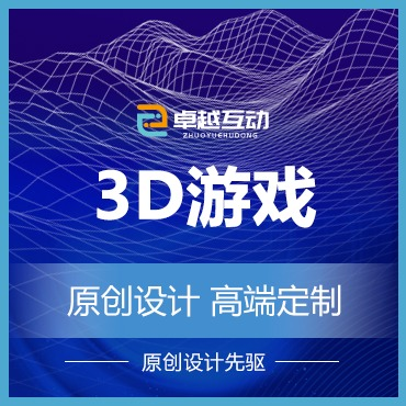 3D游戏开发 益智游戏 微信小游戏开发 冒险游戏 小程序游戏