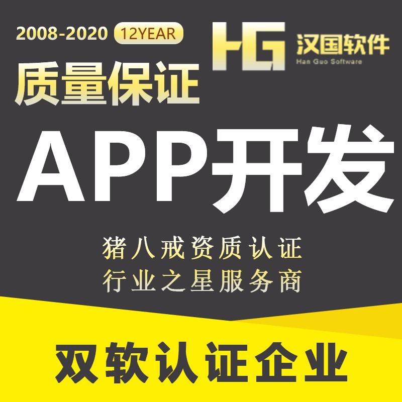 APP开发|教育app开发|餐饮|家政|生鲜|外卖app定制